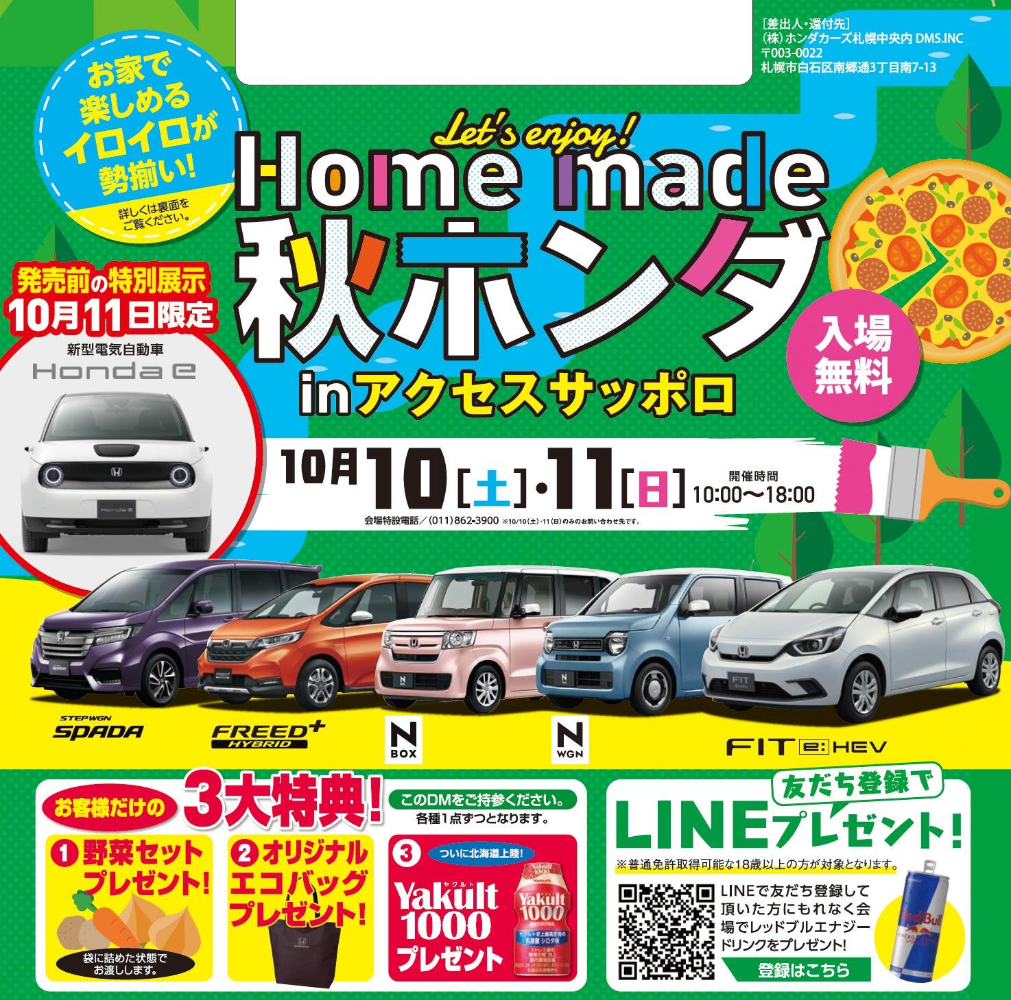 home made 秋ホンダ